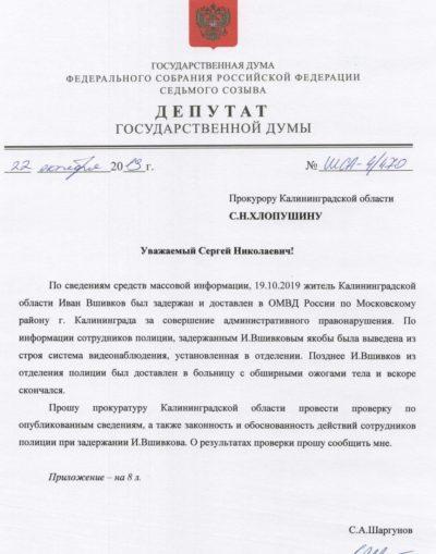 Письмо депутата Шаргунова