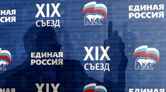 съезд ер
