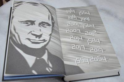 Код Путина